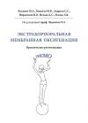 ЭКСТРАКОРПОРАЛЬНАЯ МЕМБРАННАЯ ОКСИГЕНАЦИЯ (ЭКМО) Практические рекомендации
